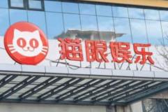 """猫眼娱乐跌超4%,瑞银发报将猫眼娱乐重申""""买入""""评级"""