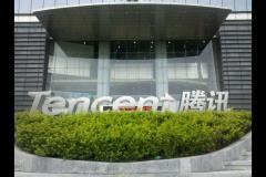 腾讯收购流媒体网站Iflix,加速亚洲流媒体业务整合