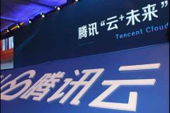 腾讯云计算(北京)成立新公司,注册资本达1000万