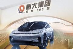 星展:上调中国恒大目标价至18.96港元 指负面因素已经反映