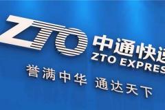 """【新股IPO前哨】:回港二次上市,中通快递还是""""香饽饽""""吗?"""