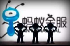 【港股IPO前哨】蚂蚁集团(一):年入千亿,超级独角兽是怎么赚钱的?