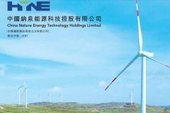 【新股IPO前哨】奔赴港股上市,纳泉能源科技值得打新吗?