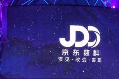 京东数科亮相数字中国建设峰会:区块链是产业数字化连接器