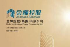 【新股IPO前哨】三次递表终上市,金辉控股值得打新吗?