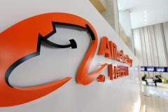 【港股研究社日报】阿里巴巴斥资36亿美元成高鑫零售控股股东;新东方回港二次上市提速