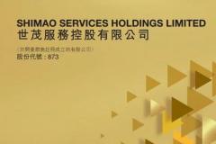 【新股IPO前哨】分拆物管上市成潮流,世茂服务会是下一个明星股吗?