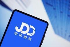 京东数科:联合兴银基金推出数字化公募基金产品