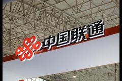 中国联通:累计开通5G基站33.2万 明年覆盖县城和重点乡镇
