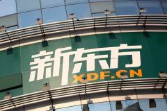 【研究社日报】新东方首日收涨近15%,恒大放弃A股借壳上市