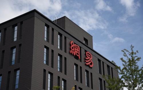 网易Q3净利润29.98亿元人民币,营收同比增长27.5%