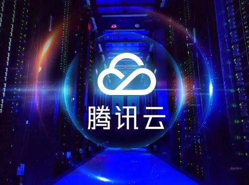 润联科技牵手腾讯云,将在云计算、网络安全等领域展开探索与合作