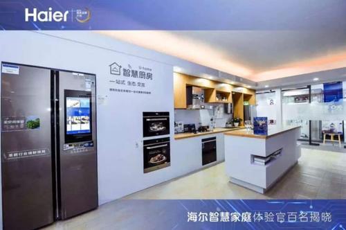 """青岛""""C位出道"""",海尔智家在青岛成立新公司注册资本2000万"""
