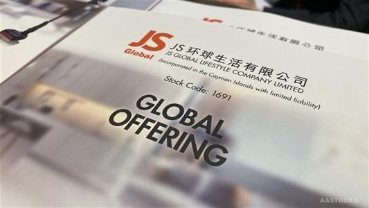 瑞银:JS环球生活重申买入评级 目标价微升至32港元