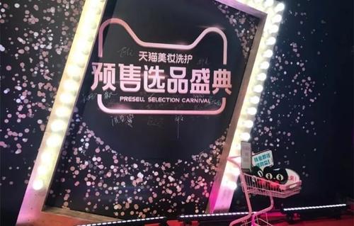 天猫成立天猫上海中心,美妆运动团队将第一批入驻