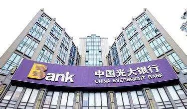 光大银行首季纯利增6.3%,瑞士信贷维持跑赢大市评级