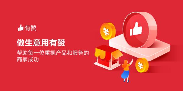 中国有赞财报图解|受大中型客户青睐新版本表现抢眼,Q1GMV新增付费商家数量同比增100%
