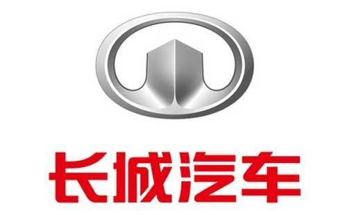 长城汽车成立研发公司 经营范围含新能源汽车整车销售等