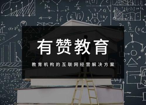 有赞教育与校管家达成战略合作,将联合打造一体化产品解决方案