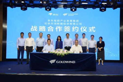 金风科技联手京东集团,成立新能源合资公司专注清洁能源业务开发