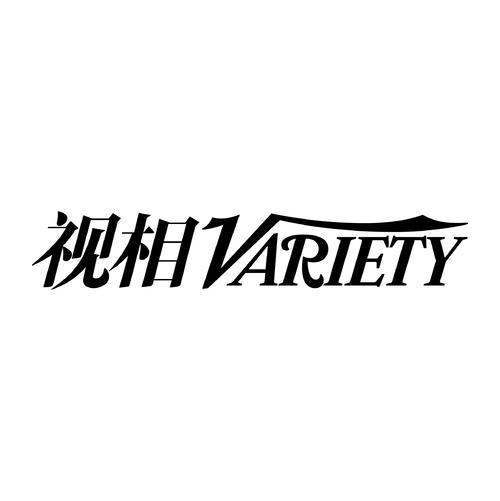 腾讯再出手!文娱媒体品牌《视相Variety》获腾讯战略投资