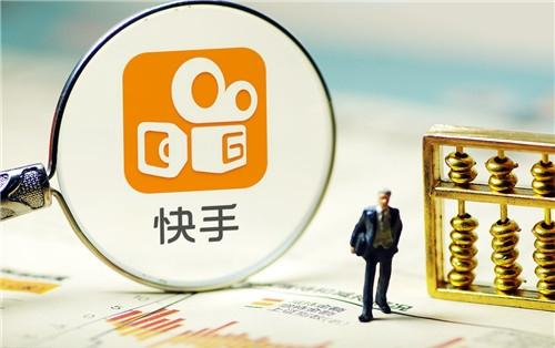 中金称快手-W广告和电商强劲增长,海外业务未来可期