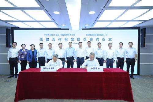 中国移动与通用技术集团签署战略合作框架协议