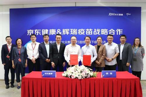 京东健康与辉瑞中国升级战略合作 启动儿童疫苗健康全程管理方案