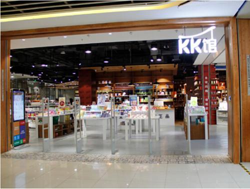 内地零售集团KK馆拟来港上市,计划集资5亿美元