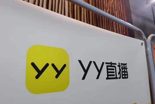 """YY 直播联合百度 App 举办首届 """"66 直播节"""",打造首个直播超级节日IP"""