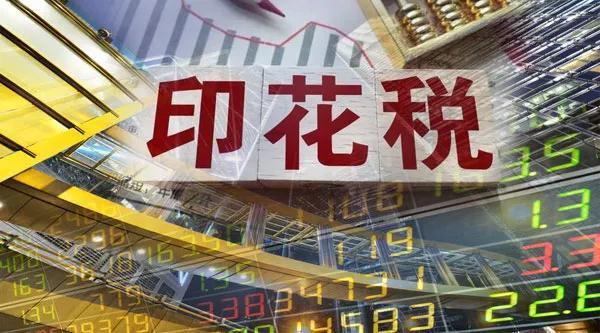 定了!港股印花税大涨30%,向散户开刀?