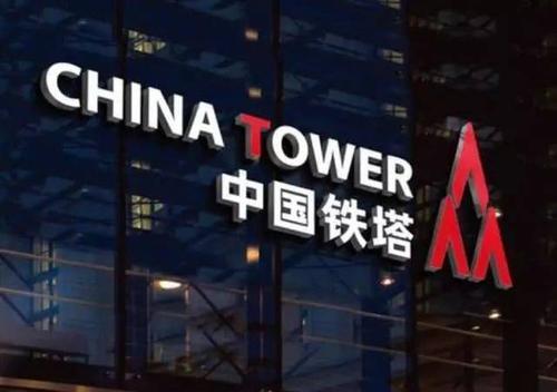 中国银联与中国铁塔达成合作,旨在打造安全充电生态圈