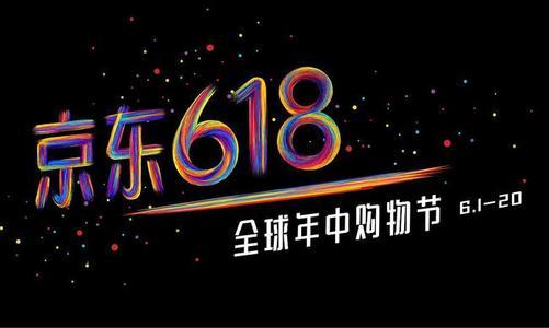 京东:618期间可在平台使用数字人民币