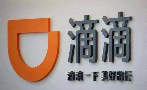 滴滴披露董事会名单:腾讯刘炽平阿里张勇在列,软银代表拟辞任