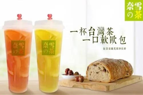 奈雪的茶打响新茶饮上市第一枪,上市首日开盘跌近5%