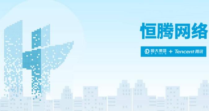 恒腾网络柯利明已获委任为公司董事长,黄贤贵已辞任执行董事职务