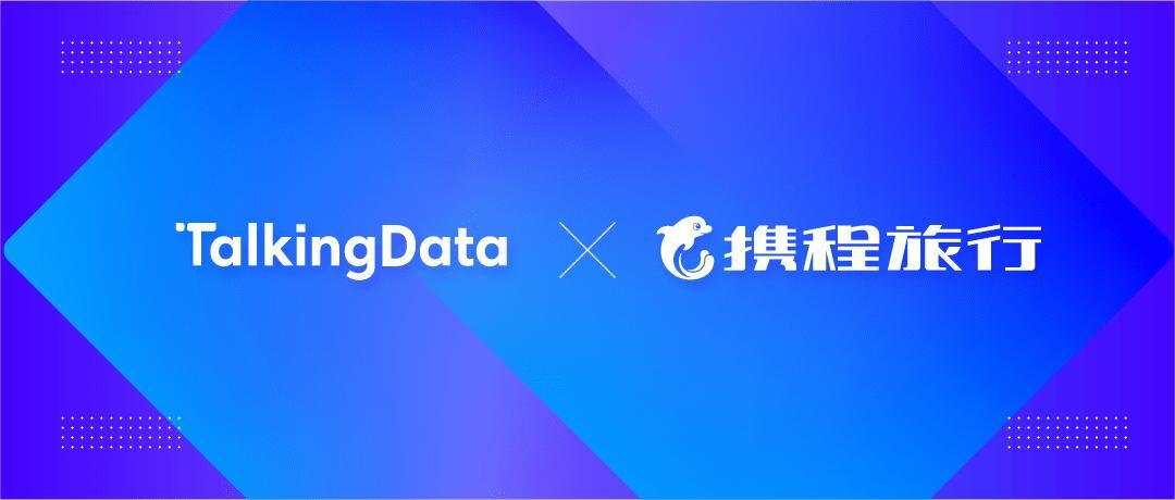 TalkingData与携程旅行达成合作,相互赋能提升品牌竞争力