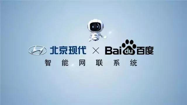 百度与现代合作再获新进展,北京现代推出第三代智能网联系统