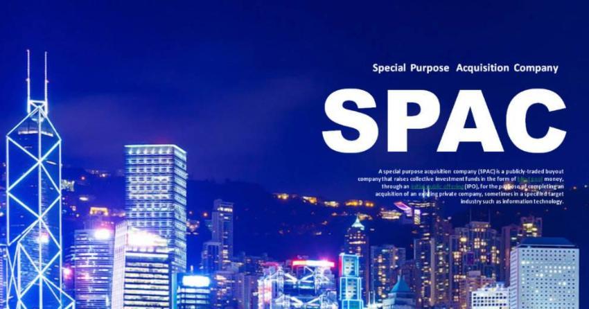 港股SPAC上市机制即将落地,上市框架设置较美股更严