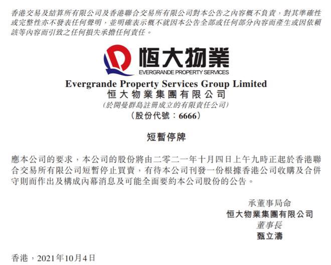 中国恒大、恒大物业公告,短暂停牌 以待刊发重大交易公告