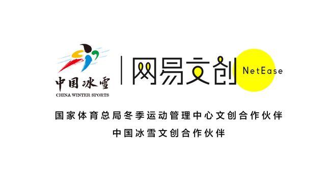 """积极履行品牌社会责任,网易文创发布全新品牌slogan""""有光"""""""