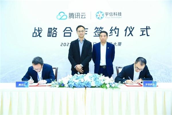 宇信科技与腾讯云开启战略合作,携手推进金融科技发展
